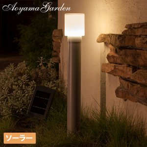 ソーラーライト LED/ホームEX ポールライト Lサイズ ソーラー LGS-EX02S/屋外/充電式/ガーデンライト/明るい|garden
