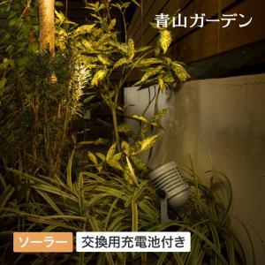 ソーラーライト LED/ホームEX アップライト ソーラー LGS-EX03S/屋外/充電式/ガーデンライト/明るい/ハロウィン|garden