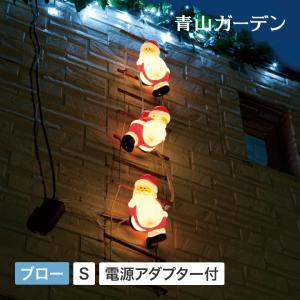 イルミネーション LED/2in1 ブローライト はしごサンタ Sサイズ 3P LIT-BL01L/屋外/クリスマス|garden