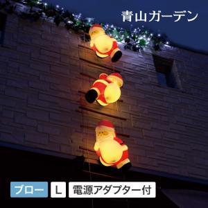 イルミネーション LED/2in1 ブローライト はしごサンタ Lサイズ 3P LIT-BL02L/屋外/クリスマス|garden