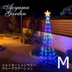 不思議なメガネ5枚プレゼント中/イルミネーション LED/イルミネーション ツリー M ブルーグラデーション LIT-T130MBG /クリスマス|garden