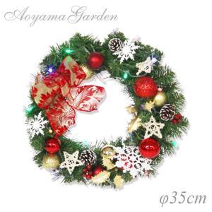 クリスマスリース 造花/4色イルミ付リース スタンド付φ35cm|garden