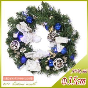 クリスマスリース 造花/白・青2色イルミ付リース スタンド付φ35cm|garden