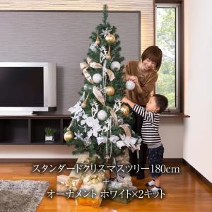 クリスマスツリー セット/スタンダードクリスマスツリー 18...