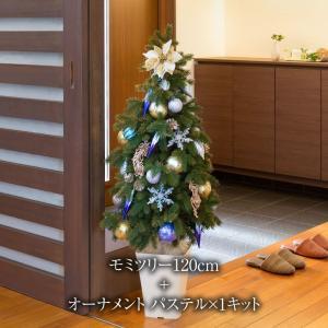 クリスマスツリー セット/モミツリー 120cm+オーナメン...