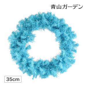 クリスマスリース 造花/カラーリース ブルー φ35cm...