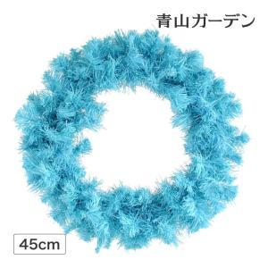 クリスマスリース 造花/カラーリース ブルー φ45cm...