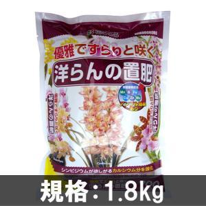 洋らんの置肥1.8kg