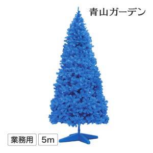 ■商品名:大型 クリスマスツリー スタンドタイプ 5m ダークブルー ■コード:lw163076-d...