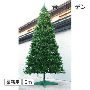 ■商品名:大型 クリスマスツリー スタンドタイプ 5m グリーン ■コード:lw163076-g  ...