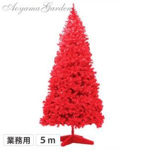 ■商品名:大型 クリスマスツリー スタンドタイプ 5m レッド ■コード:lw163076-r  サ...