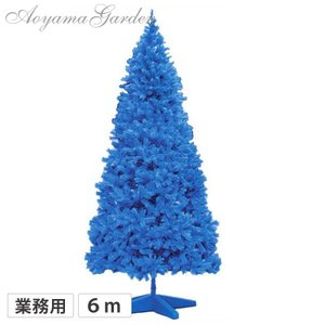 ■商品名:大型 クリスマスツリー スタンドタイプ 6m ダークブルー ■コード:lw205068-d...