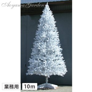 ■商品名:大型 クリスマスツリー スタンドタイプ 10m ホワイト ■コード:lw3323358w ...