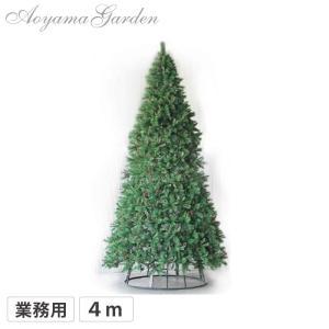 ■商品名:大型 クリスマスツリー コーンタイプ 4m グリーン ■コード:mxe4m-4070  葉...