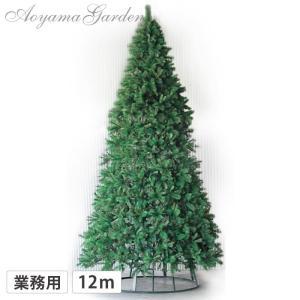 ■商品名:大型 クリスマスツリー コーンタイプ 12m グリーン ■コード:mxecm-39595 ...
