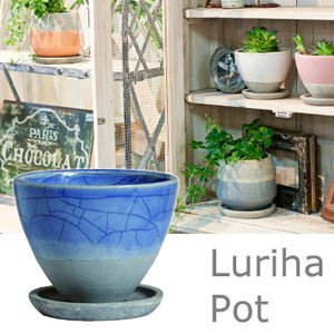 ■商品名:ルリハポット ブルー 受皿付き (植木鉢) ■コード:pg554-01  信楽焼きから生ま...