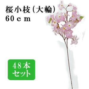 人工植物 造花/桜小枝(大輪)60cm 48本セット/フェイクグリーン/ディスプレイ/飾り garden