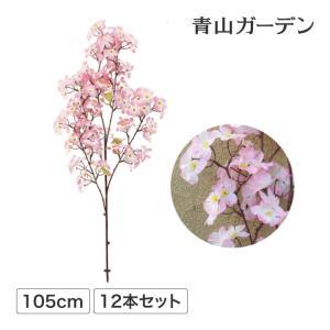 人工植物 造花/桜 大枝 105cm 12本セット/フェイクグリーン/ディスプレイ/飾り garden