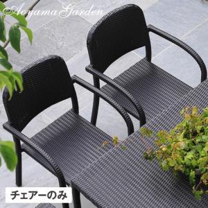 ガーデンチェア 人工ラタン/庭座 シンプルアームチェアーダークブラウン KFB-1101/ホワイト KFB-1102/ウォームグレー KFB-1103 garden