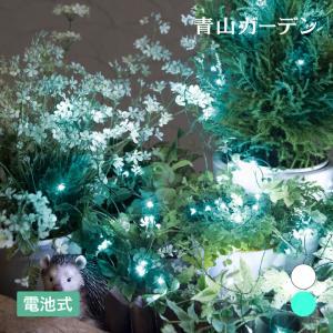 イルミ/電池式 LEDクラスター60球/シャンパンゴールド/ホワイト/アイスブルー/マルチ/ホワイト&ブルー/LGB-CL60C/CL60W/CL60IB/CL60M/CL60WB/クリスマス|garden