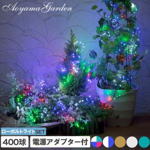 不思議なメガネ5枚プレゼント中/イルミ/ ローボルト LEDクラスター400球/シャンパンゴールド/ホワイト/アイスブルー/マルチ/ホワイト&ブルー|garden