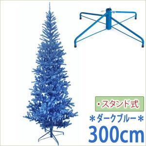 クリスマスツリー 人工植物/スリムツリー 300cm ダーク...