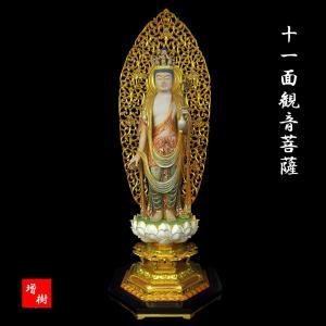 仏像 十一面観音菩薩 截金彩色 光背金箔仕上 木彫り彫刻 仏像販売