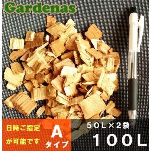 【50L×2袋=100L】兵庫県産スギ・ヒノキウッドチップAタイプ100L 舗装厚5cm時・約2.0平米分|gardenas-okayama1