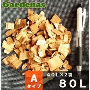 【40L×2袋=80L】兵庫県産スギ・ヒノキウッドチップ Aタイプ80L 舗装厚5cm時・およそ1.6平米分|gardenas-okayama1