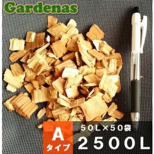 【50L×50袋=2500L】兵庫県産スギ・ヒノキウッドチップ 単体Aタイプ2500L 舗装厚5cm時・約50平米分|gardenas-okayama1