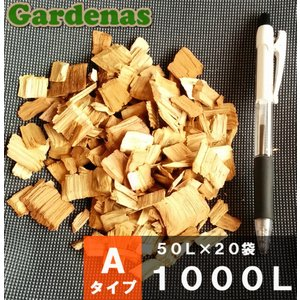 【50L×20袋=1000L】兵庫県産スギ・ヒノキウッドチップ 単体Aタイプ1000L 舗装厚5cm時・約20平米分|gardenas-okayama1