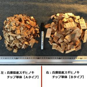 【各50L A1袋・B1袋】兵庫県産スギ・ヒノキウッドチップ  A・Bタイプ併用セット  計100L|gardenas-okayama1
