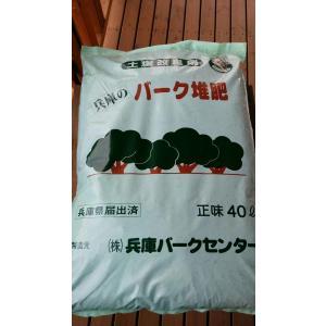 【ほとんど全国送料無料(対象外地域あり)】兵庫のバーク堆肥 40リットル 植栽・園芸用|gardenas-okayama1