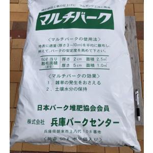 マルチバーク 50リットル【兵庫県産樹皮使用】 gardenas-okayama1