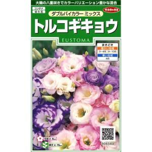 【種子】トルコギキョウ(ユーストマ) ダブルバイ...の商品画像