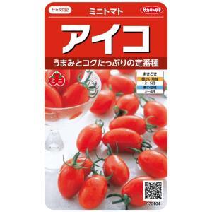 【種子】 ミニトマト アイコ サカタのタネ