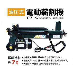 電動油圧薪割り機 FS7T-52 57111 / 作業用品 薪割り|gardenmate