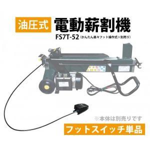 電動油圧薪割り機 FS7T-52用 フットスイッチ 57112 / 作業用品 薪割り|gardenmate