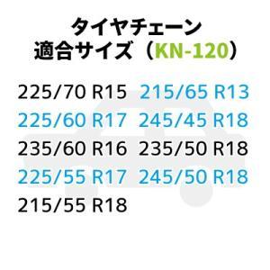 タイヤチェーン (KN-120) ジャッキ不要 225/70R15 215/65R16 225/55R17 225/60R17  58055|gardenmate|02