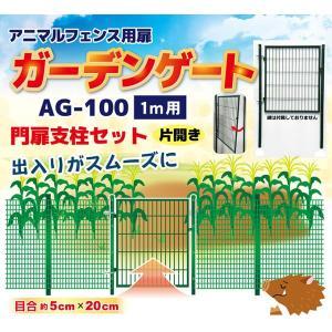 アニマルフェンス用扉 ガーデンゲート 1×1m AG-100 57166 / 防獣 サークル|gardenmate
