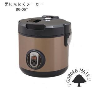 黒にんにくメーカー  MK精工 スイッチ一つでしっかり熟成 エムケー BG-05T|gardenmate