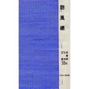 防風ネット 2mm目 2m×50m 55211 / 農業 風よけ|gardenmate