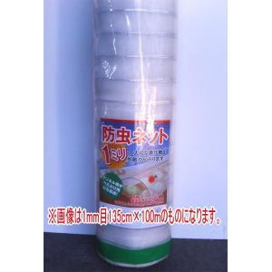 防虫ネット 0.6mm目 1.35m×100m 55309 / 農業 園芸 防虫網|gardenmate