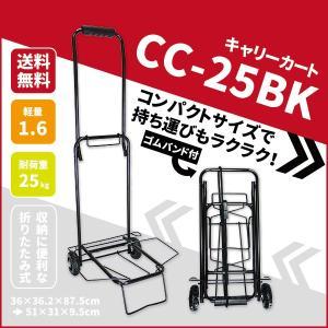キャリーカート CC-25BK 57274|gardenmate
