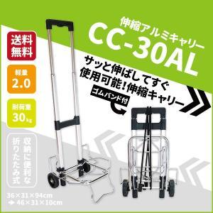 伸縮アルミキャリー CC-30AL 57275|gardenmate