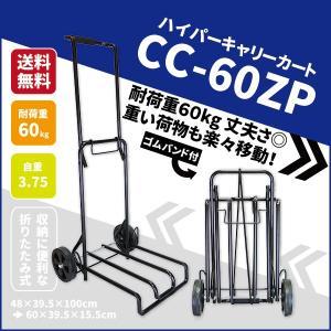 ハイパーキャリーカート CC-60ZP 57276|gardenmate