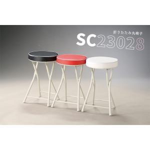 折りたたみ丸椅子 SC23028 4脚セット 58066 gardenmate