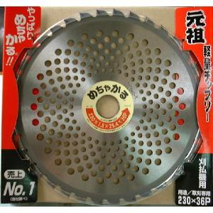 草刈りチップソー めちゃかる 230mm 55399 / 草刈 農業|gardenmate