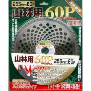 山林用チップソー 255mm60P 軽量タイプ 55401 / 草刈 農業|gardenmate