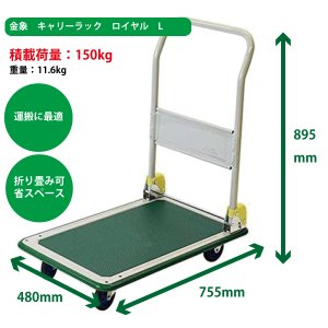 台車 日本製台車羽車印 キャリーラック ロイヤル 55453|gardenmate